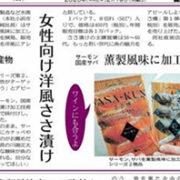 福井新聞にささ燻が掲載されました!