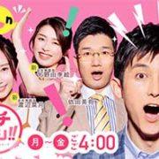 北海道テレビ放送「イチオシ!!」で紹介されました!