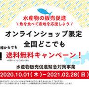 水産庁 インターネット通販等を活用した販売促進事業【送料無料】キャンペーンが終了しました