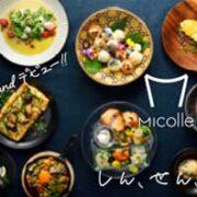 新ブランド 「Micolle(ミコレ)」 誕生!